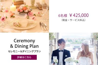 ceremonydining400