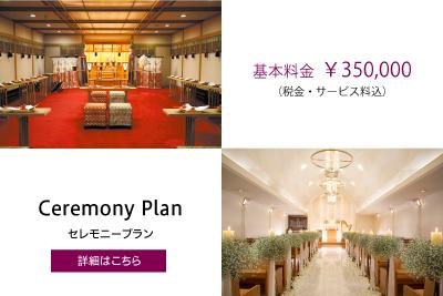 ceremony400