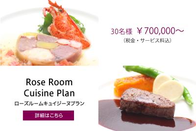 roseroom_cuisine2015_400