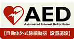 AED(Automated External Defibrillator/自動体外式除細動器)