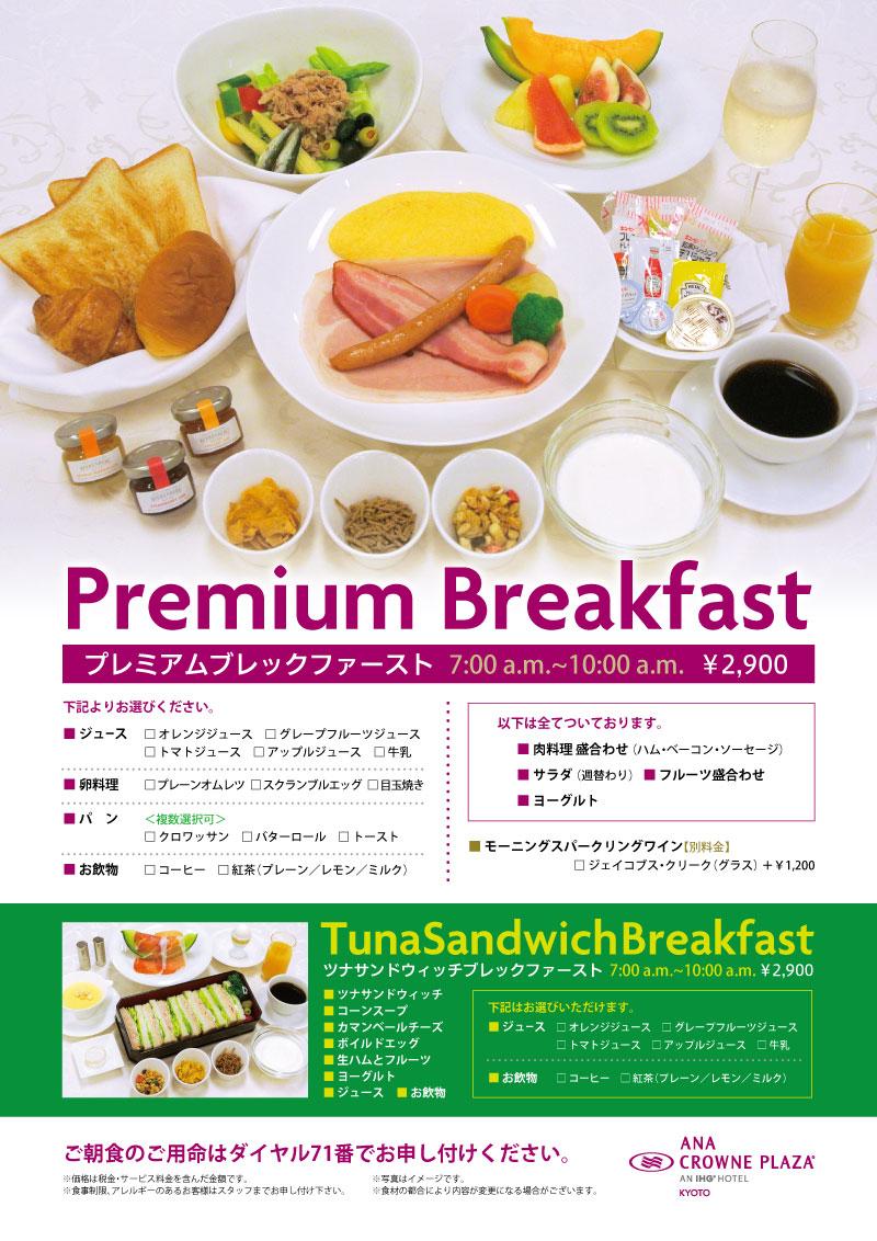 コージー朝食
