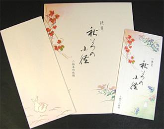 京紙製品「表現社」