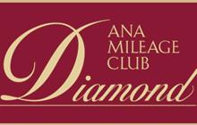 ANA「ダイヤモンドサービス」ホテル宿泊・ディナークーポン