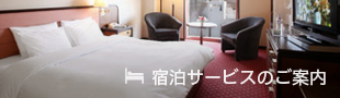 宿泊サービスのご案内