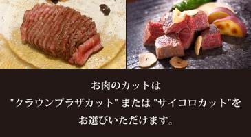 お肉のカットはクラウンプラザカットまたはサイコロカットをお選びいただけます