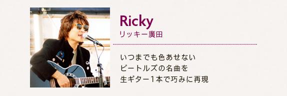リッキー廣田