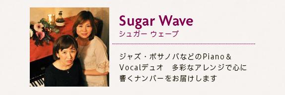 sugarwave