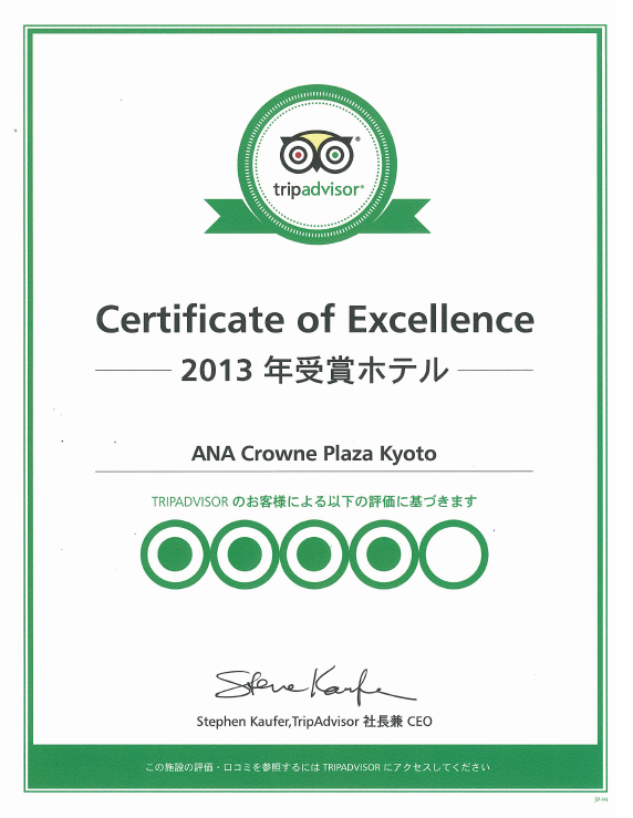 certificate of excellence エクセレンス認証 に選ばれました ana