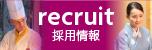 bnr_recruit_152