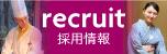 bnr_recruit_152_2