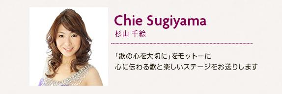 chiesugiyama