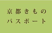 kyotokimonopass