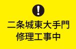 【文化市民局広報】二条城東大手門の修理工事に伴う入退城口の変更について