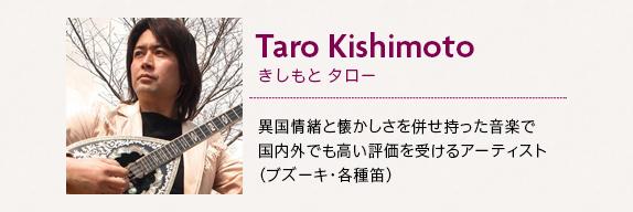 tarokishimoto_l.jpg