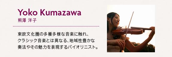 yokokumazawa_r