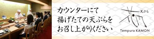 天ぷら「花門」
