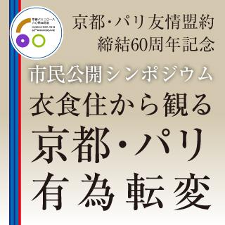 京都・パリ友情盟約締結60周年記念