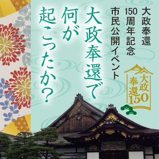 7月7日 大政奉還150周年記念市民公開イベント「大政奉還で何...