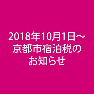 京都市宿泊税のお知らせ