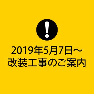 5/7~ 改装工事のご案内