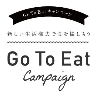 Go To イート キャンペーン
