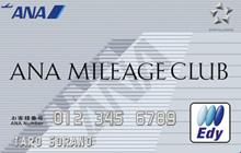ANAマイレージクラブ (ANA Mileage Club)