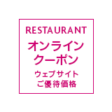 レストラン オンラインクーポン〈ウェブサイトご優待価格〉