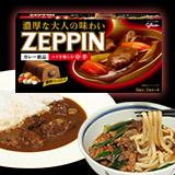 グリコの本格カレー「ZEPPIN」とスペシャルコラボ 近江牛カレー・近江牛カレーうどん